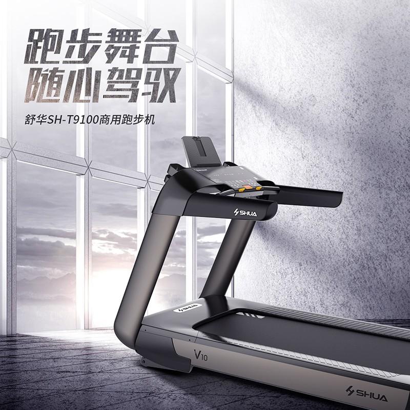 舒华高端商用健身房专用大型跑步机V10 ,SH-T9100