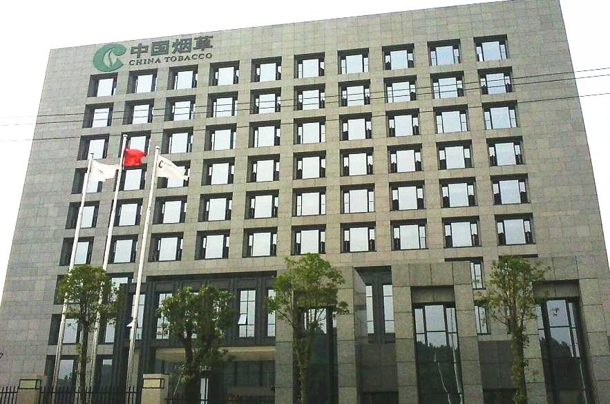 案例:湖南省烟草公司长沙市公司