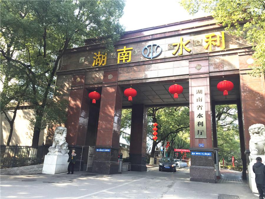 案例:湖南省水利厅