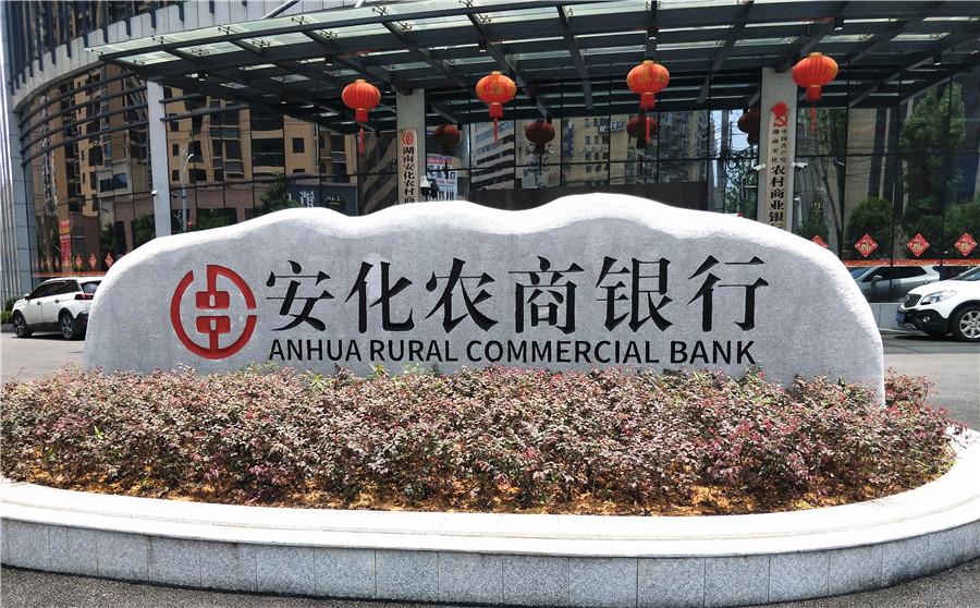 案例:湖南安化农商银行