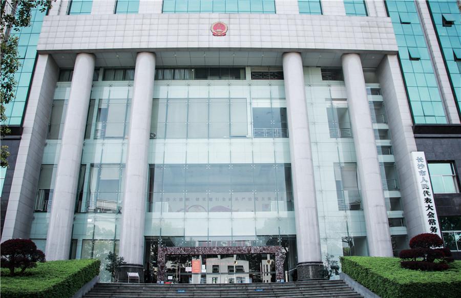 长沙市人民代表大会常务委员会职工健身房