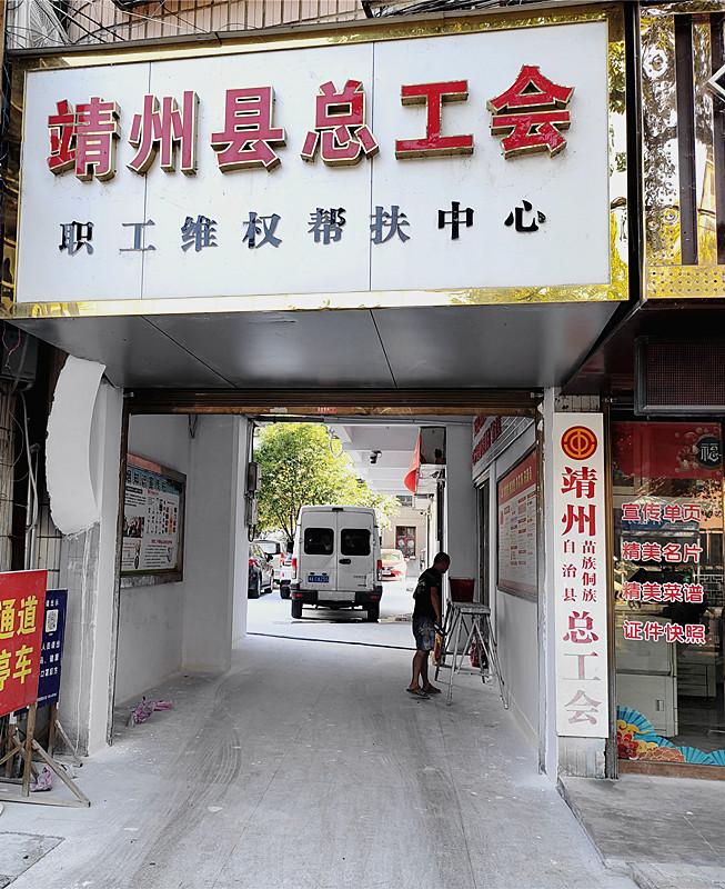 案例:怀化市靖州县总工会健身房